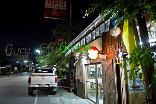 ร้านแดงอาหารทะเล by Guru GruGreen