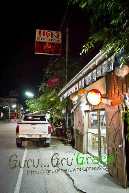 ร้านแดงอาหารทะเล by Guru GruGreen 11