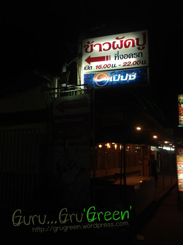 รีวิวข้าวผัดปู(เมืองทอง)
