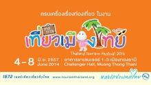 งานเทศกาลเที่ยวเมืองไทย2557_TTF2014