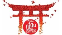 Travel_Japan_Summer2014