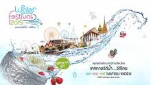WaterFestivalThailand2015_เทศกาลวิถีน้ำวิถีไทย
