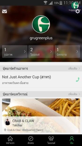 รีวิว_iPick_แอปพลิเคชันกินดื่ม_grugreenplus_03