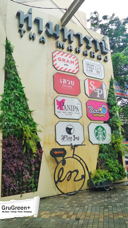 เดินเที่ยวท่ามหาราช_ThaMaharaj_Shopping_Mall_ถนนมหาราช_by_grugreenplus_14