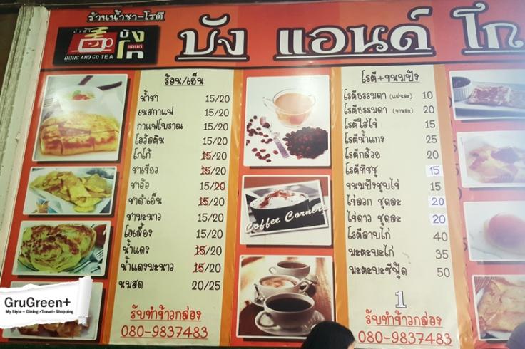 รีวิว_ร้านน้ำชาโรตีบังแอนด์โก_พัทลุง_grugreenplus_4